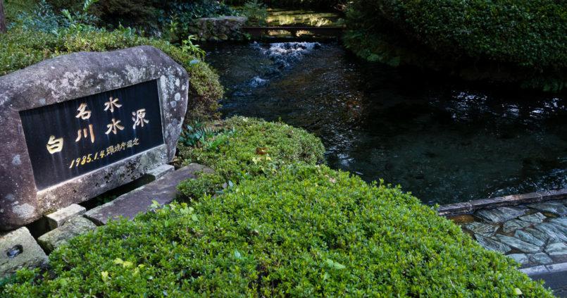 Shirakawa suigen, a famous freshwater spring in Aso (Kyushu, Kumamoto prefecture)