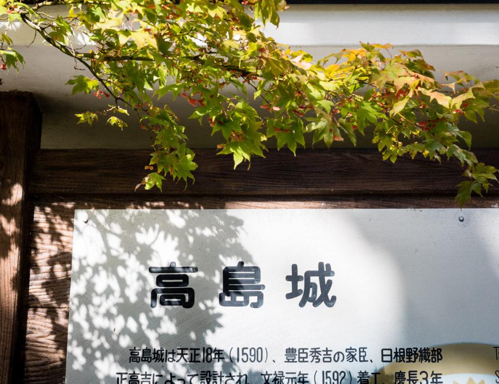 Замок Такасима - Сува, префектура Нагано