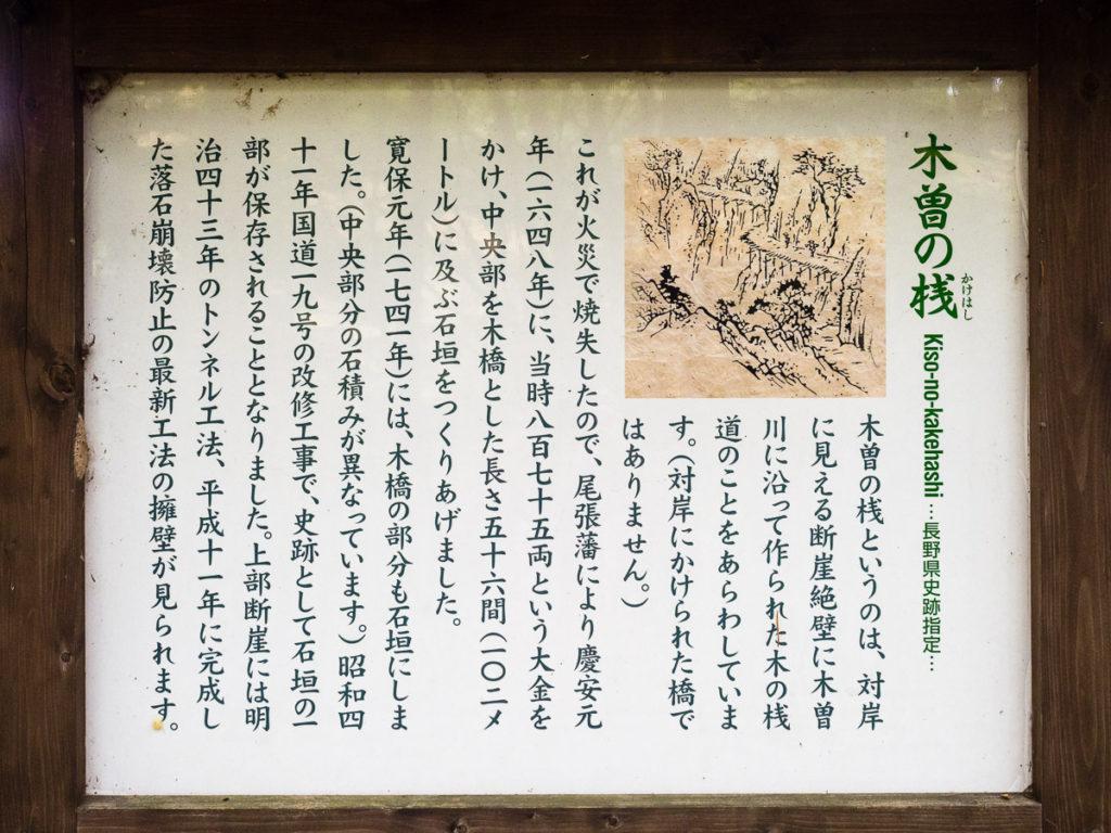 Kiso-no kakehashi